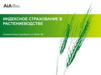 Индексное страхование в растениеводстве